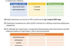 Чек-лист-подготовки-к-ГИА-9